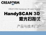形创CREAFORM HandySCAN 300 & 700 3D激光扫描仪技术与应用专区