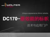 瓦尔特DC170硬质合金钻头技术与应用专区