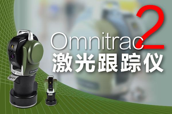 ca88亚洲城app Omnitrac2激光跟踪仪技术与应用专区