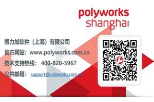 双十一只有一天,但!PolyWorks软件的优惠一直都在